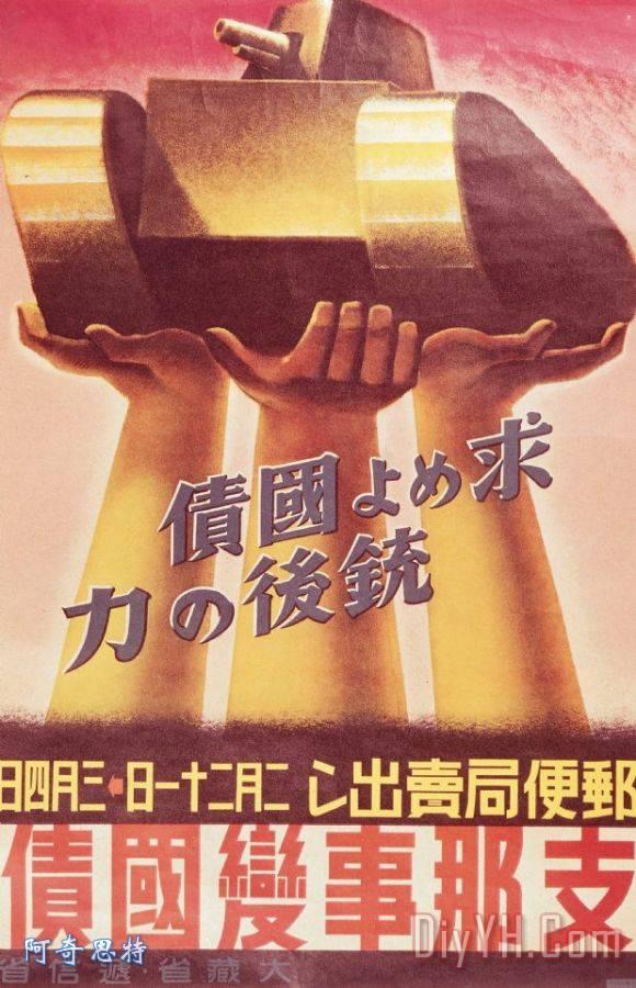 第二次世界大战宣传海报日军炮兵