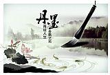 青山 - 水墨画