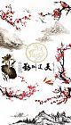 中国风元素装饰画集5837