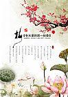 中国风水墨梅花 水墨江南装饰画集5837