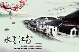 中国风水墨江南梅花装饰画集5837