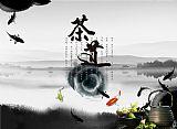 中国风茶道装饰画