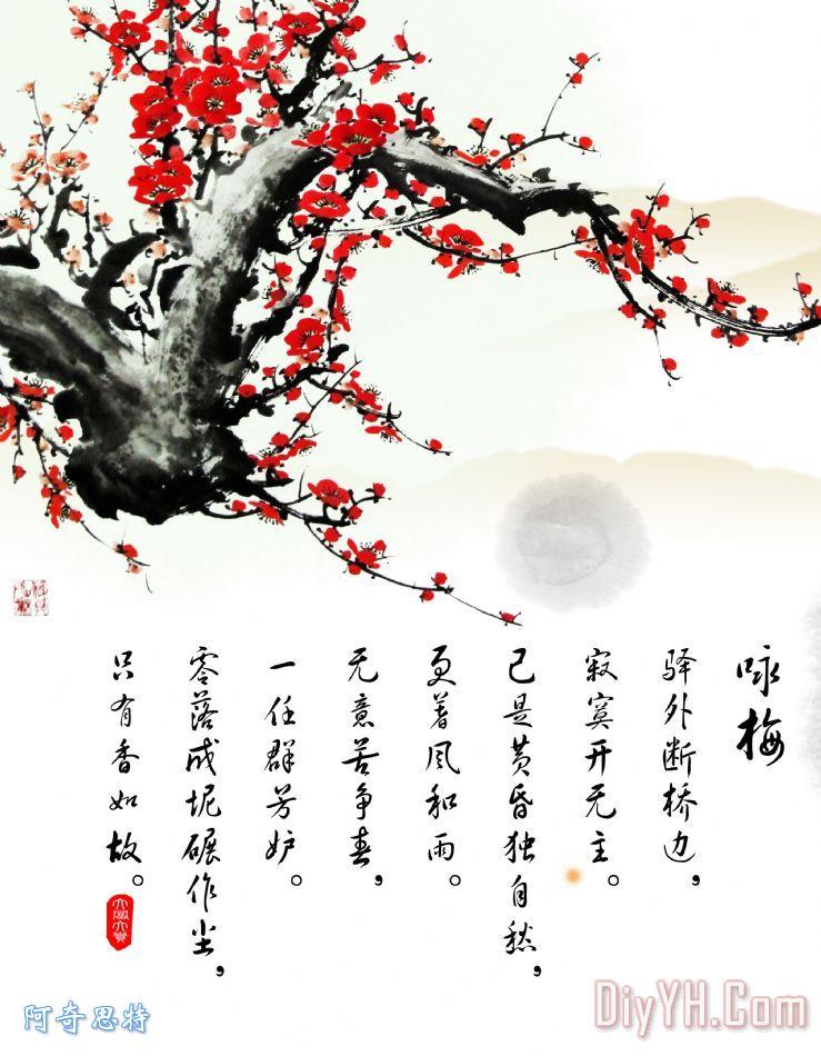 红梅装饰画 画 书法 壁画 中国风 红梅油画定制 阿奇思特 -红梅