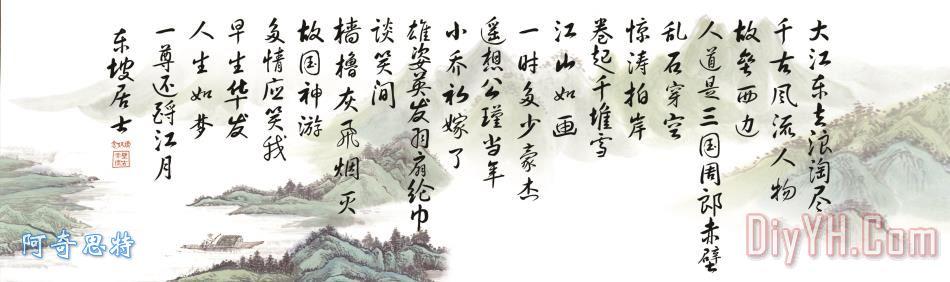 国画书法画家笔墨诗词装饰画_风景_书法家_广告_山水