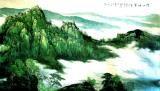 青山 - 云山吐翠水墨画